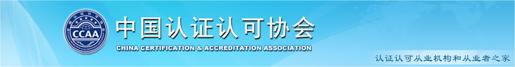 中国认证认可协会 (China Certification & Accreditation Association, CCAA)