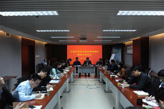 心中有担当 肩上有责任 行动有落实--中国认证认可协会召开党风廉政工作会议