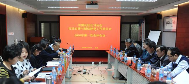 CCAA召开行业自律与诚信建设工作委员会2016年第一次全体会议