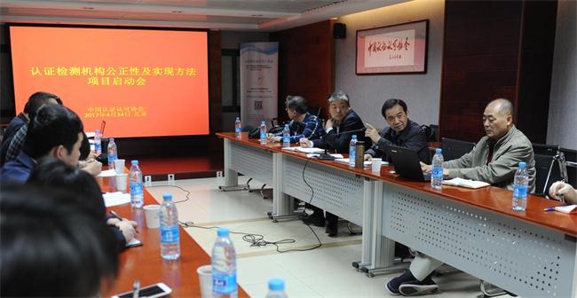 认证检测机构公正性研究项目启动会在京召开
