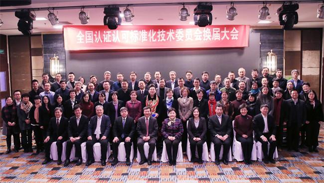 全国认证认可标准化技术委员会换届大会在京召开