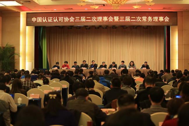 学习好宣贯好核心议题 谋发展找定位集思广益—中国认证认可协会三届二次理事会暨三届二次常务理事会在京召开