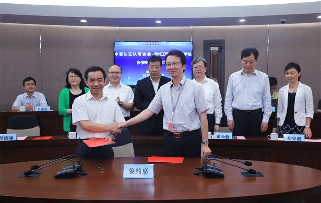 不断探索认证人员能力提升之路——我会与江苏质量研究中心及常州工程技术学院签约