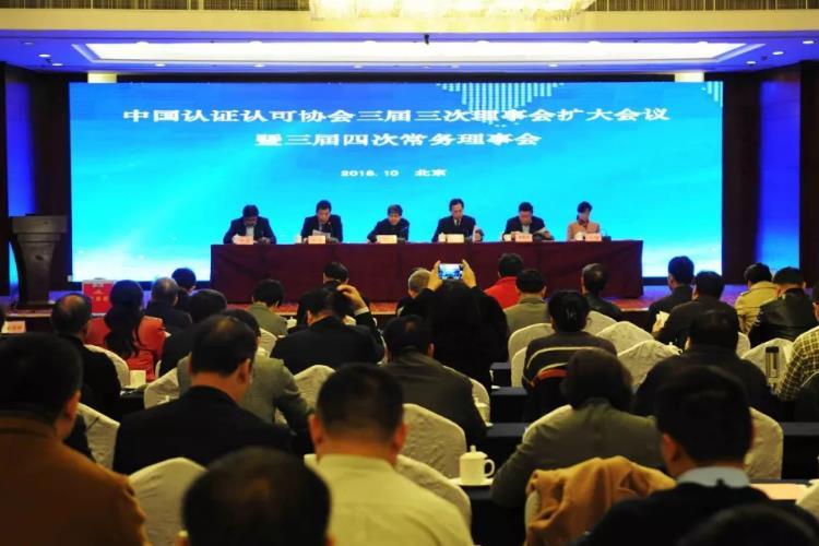 中国认证认可协会三届三次理事会扩大会议暨三届四次常务理事会在京召开
