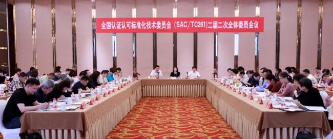 全国认证认可标准化技术委员会二届二次全委会在京召开