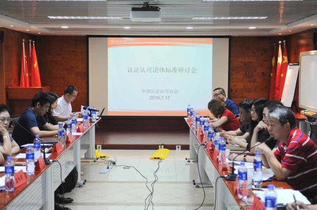 标准化基础知识培训班在北京举行