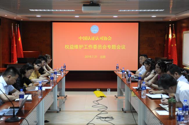 CCAA权益维护工作委员会专题会议在京召开