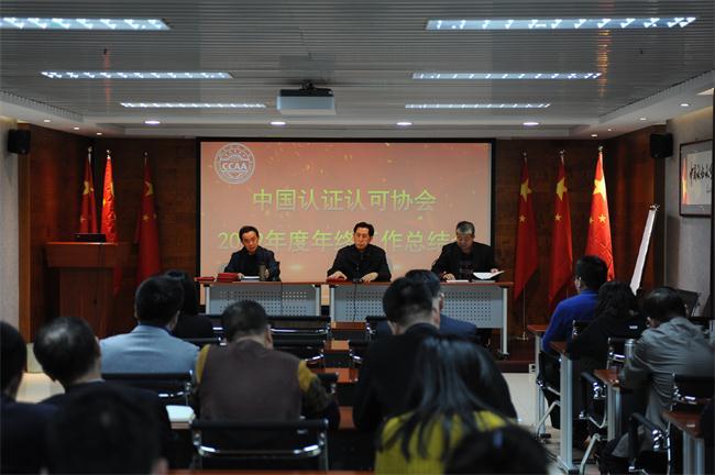 中国认证认可协会召开2019年度年终工作总结会