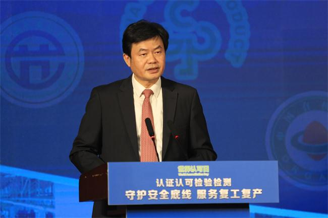 """守护安全底线 服务复工复产市场监管总局举办2020年""""世界认可日""""中国主题活动"""