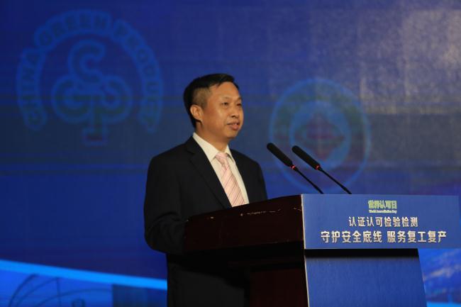 """中国认证认可协会在""""世界认可日——认证认可检验检测:守护安全底线,支持复工复产""""中国主题活动中发出倡议"""