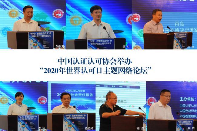 """中国认证认可协会举办""""2020年世界认可日主题网络论坛"""""""
