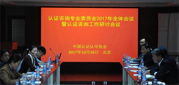 发挥认证咨询机构作用,助力质量提升--认证咨询专业委员会2017年全体会议暨认证咨询工作研讨会议在京召开
